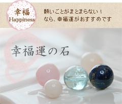 願いごとがまとまらない!なら、幸福運がおすすめです。