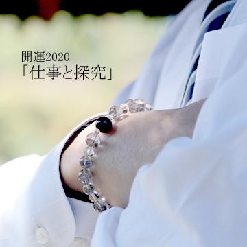 開運2020シリーズ「仕事と探究」~仕事運Lタイプ~パワーストーンブレスレット