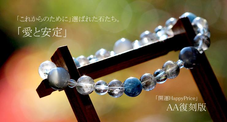 開運HappyPriceシリーズ「愛と安定」~愛情運Lタイプ~パワーストーンブレスレット