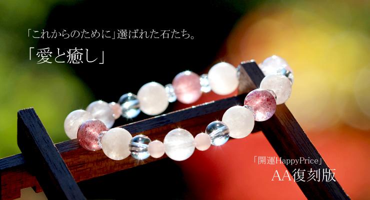 開運HappyPriceシリーズ「愛と癒し」~愛情運Sタイプ~パワーストーンブレスレット