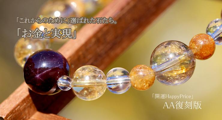 開運HappyPriceシリーズ開運HappyPriceシリーズ「お金と実現」~金運Lタイプ~パワーストーンブレスレット