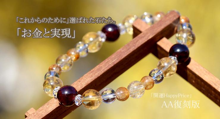開運HappyPriceシリーズ「お金と実現」~金運Sタイプ~パワーストーンブレスレット