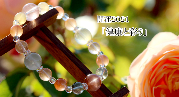 開運2021シリーズ「健康と彩り」~健康運Sタイプ~ミックスラビットファークォーツブレスレット