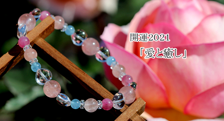 開運2021シリーズ「愛と癒し」~愛情運Sタイプ~ストロベリーローズクォーツブレスレット
