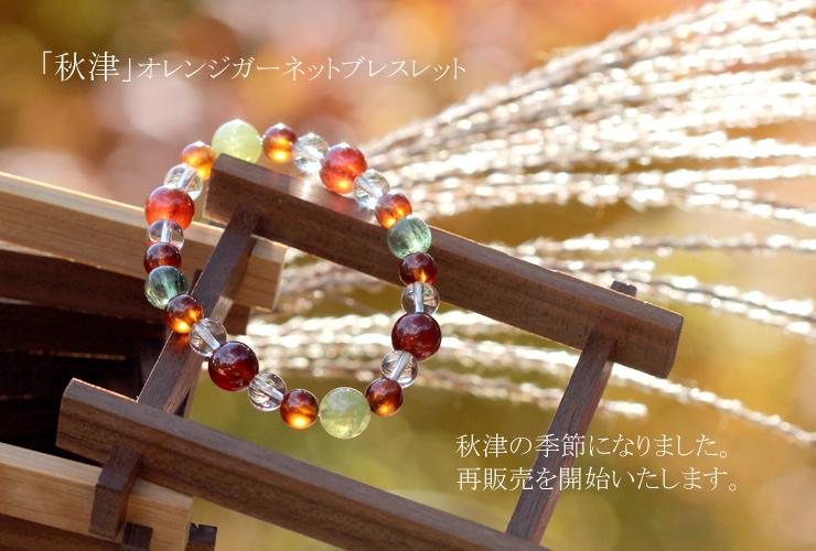 「秋津」高品質オレンジガーネットブレスレット