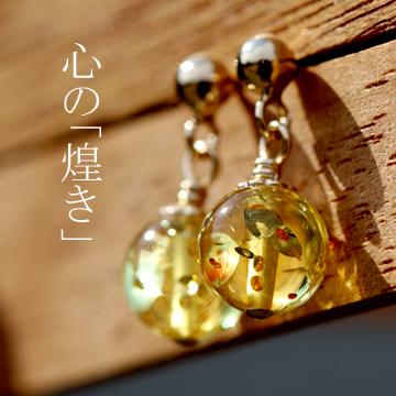 「煌き」高品質スパークリング・ハニーレモンアンバーピアス