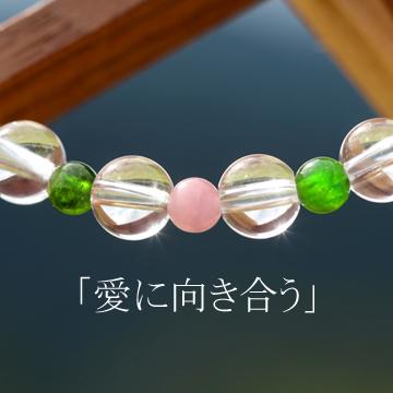 「愛に向き合う」最高品質水晶・ダイオプサイト・ピンクトルマリンシリカブレスレット