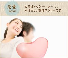 恋愛運のパワーストーン一覧へ