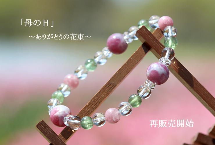 「母の日~ありがとうの花束~」マトリクス・ピンクトルマリンブレスレット