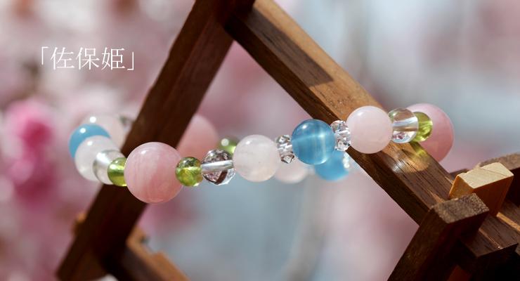 「佐保姫」最高級品質ローズクォーツ・ブルーカルサイトブレスレット(御あつらえ~ローズクォーツ~)