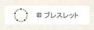ブレスレットページ