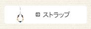 ストラップページ