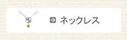 ネックレスページ