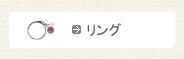 リング(指輪)ページ