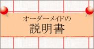 オーダーメイド パワーストーンブレスレットの作り方(説明書)