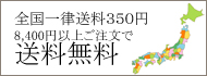 送料350円 8,400円(税込)以上で送料無料