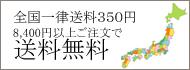 送料350円 8,400円(税込)以上で送料無料