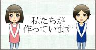 スタッフ紹介ページへ