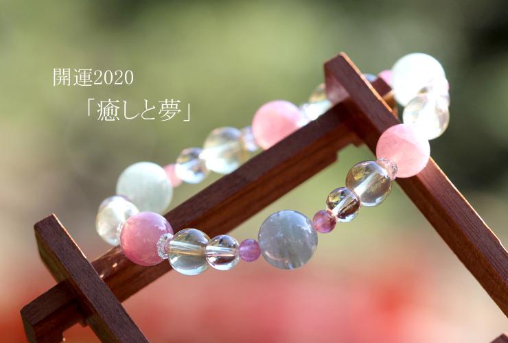 「癒しと夢」~心の癒しSタイプ~ブレスレットのイメージ画像1