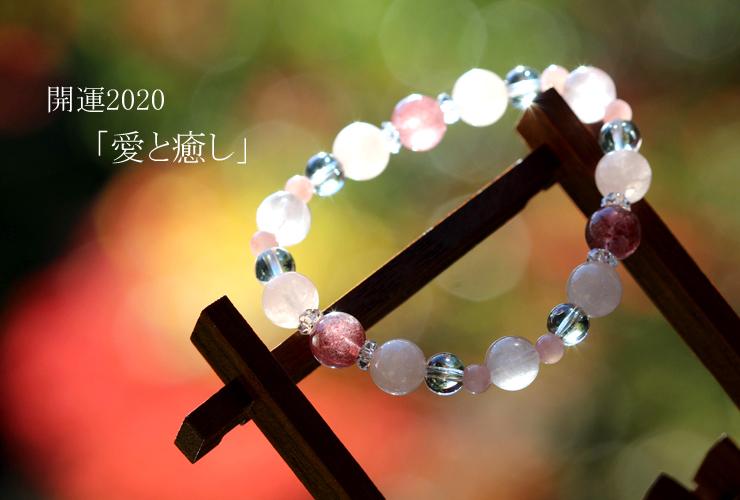 「愛と癒し」~愛情運Sタイプ~ブレスレットのイメージ画像1