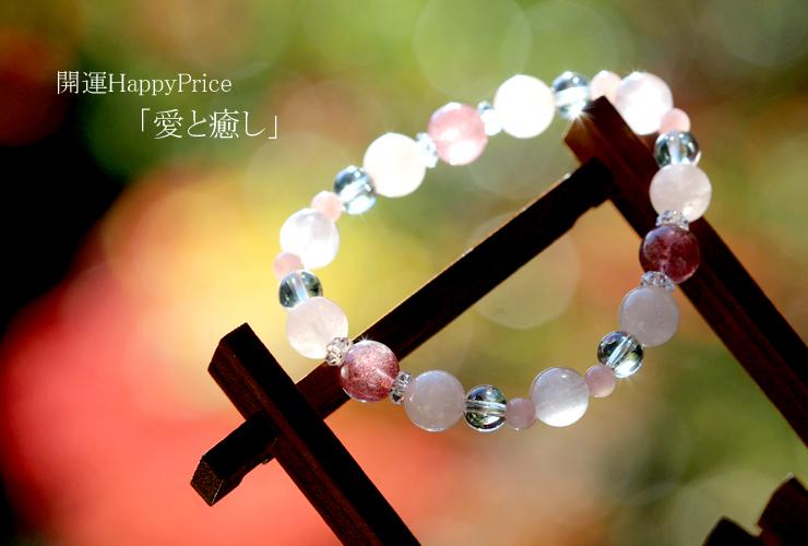 HappyPrice 「愛と癒し」~愛情運Sタイプ~ブレスレットのイメージ画像1