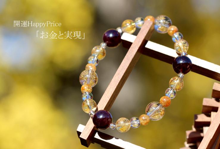 開運HappyPriceシリーズ「お金と実現」~金運Lタイプ~パワーストーンブレスレットのイメージ画像1