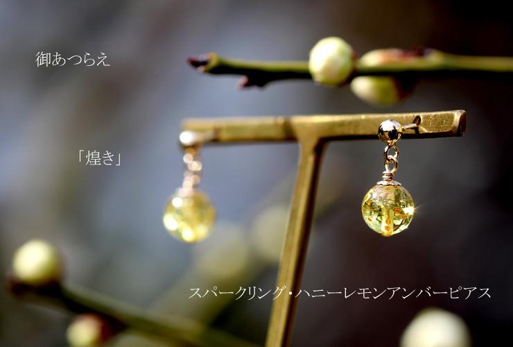 「煌き」高品質スパークリング・ハニーレモンアンバーピアスのイメージ画像1