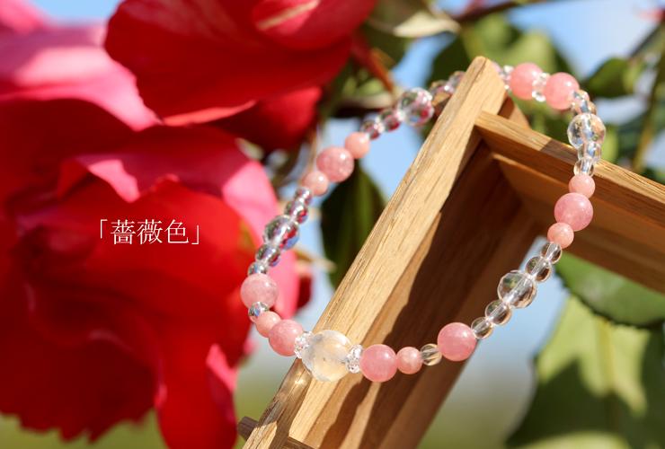 「薔薇色」インカローズ・水晶(クォーツ)花かずら(6mm)ブレスレット