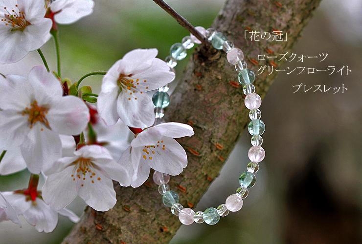 「花の冠」ローズクォーツ・グリーンフローライトブレスレット(相合い~相生6ミリ~)のメインイメージ