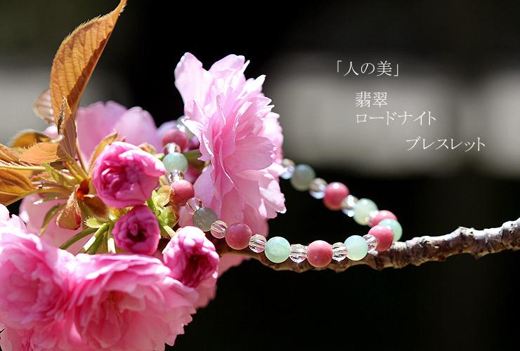 「人の美」翡翠・ロードナイトブレスレット(相合い~相生6ミリ~)のメインイメージ