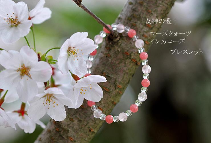 「女神の愛」ローズクォーツ・インカローズブレスレット(相合い~相生6ミリ~)のメインイメージ