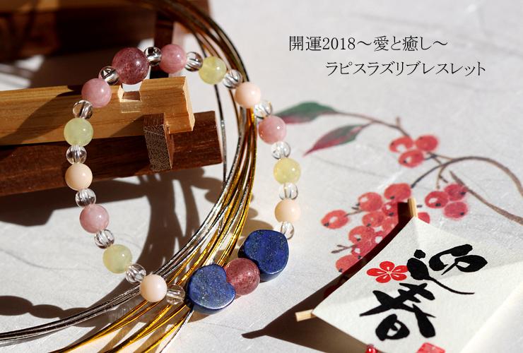 2018年開運・愛と癒しブレスレットのイメージ画像1