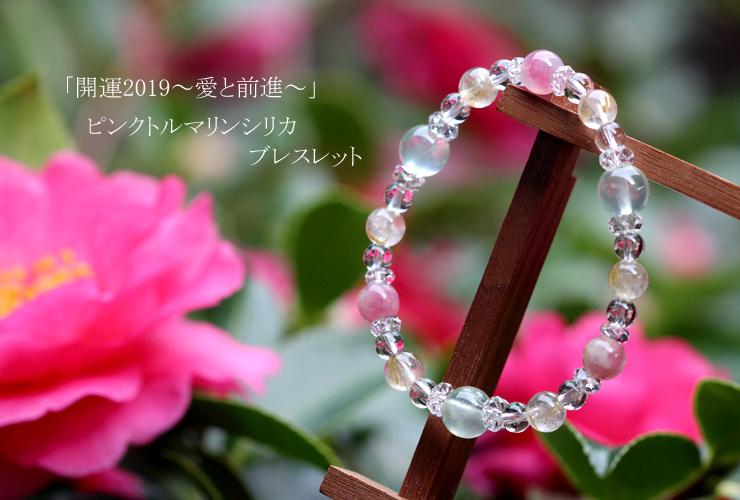 「開運2019~愛と前進~」ピンクトルマリンシリカブレスレットのイメージ画像1