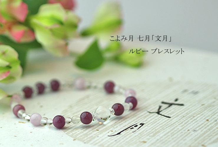 「文月」7月の誕生石ルビーブレスレット(こよみ月~花かずら6ミリ~)のメインイメージ