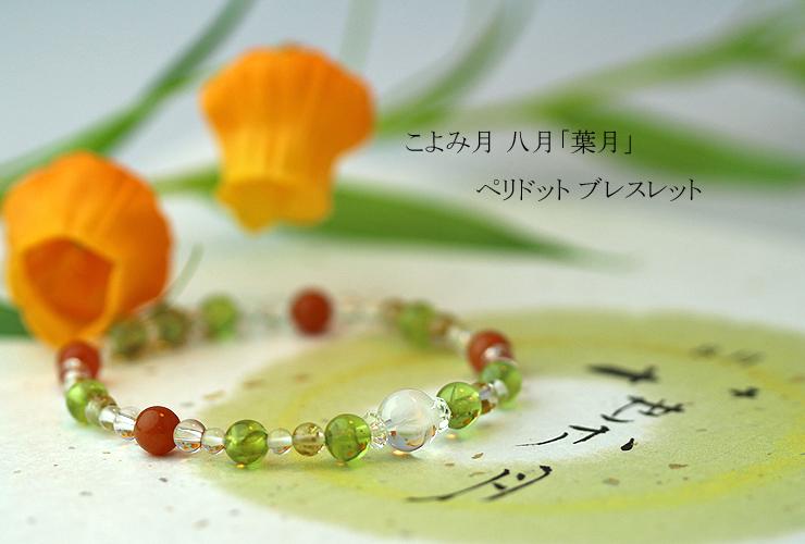 「葉月」8月の誕生石ペリドットブレスレット(こよみ月~花かずら6ミリ~)のメインイメージ
