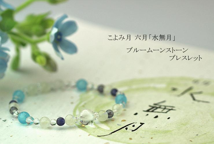 「水無月」6月の誕生石ブルームーンストーンブレスレット(こよみ月~花かずら6ミリ~)のメインイメージ