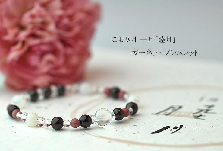 「睦月」1月の誕生石ガーネットブレスレット(こよみ月~花かずら6ミリ~)のメインイメージ
