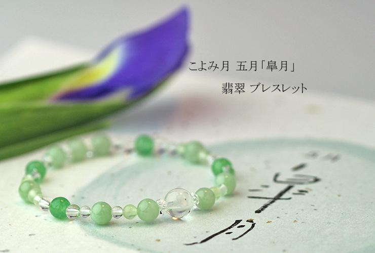 「皐月」5月の誕生石翡翠ブレスレット(こよみ月~花かずら6ミリ~)のメインイメージ