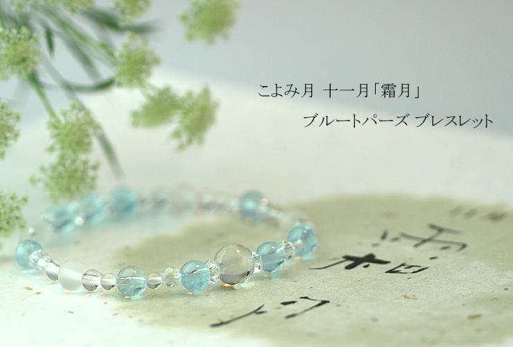 「霜月」11月の誕生石ブルートパーズブレスレット(こよみ月~花かずら6ミリ~)のメインイメージ