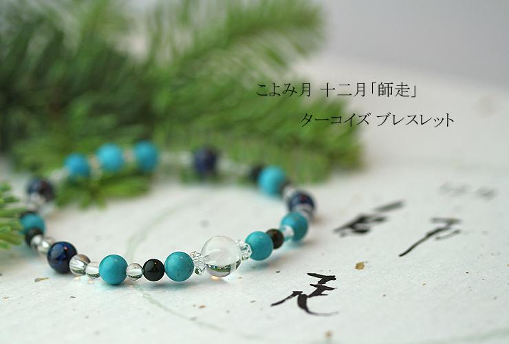 「師走」12月の誕生石ターコイズブレスレット(こよみ月~花かずら6ミリ~)のメインイメージ