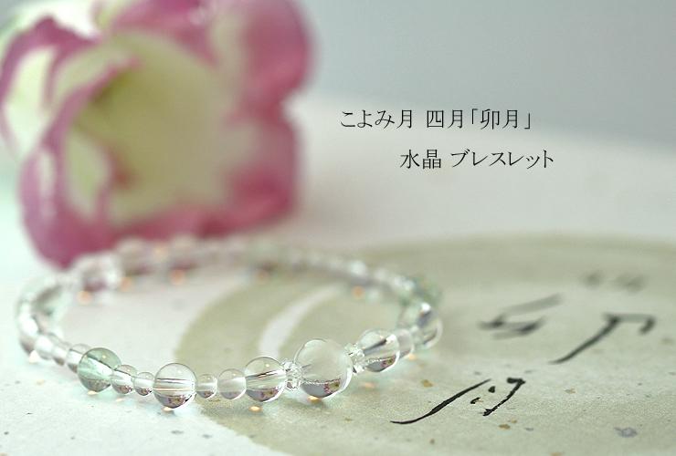 「卯月」4月の誕生石水晶ブレスレット(こよみ月~花かずら6ミリ~)のメインイメージ