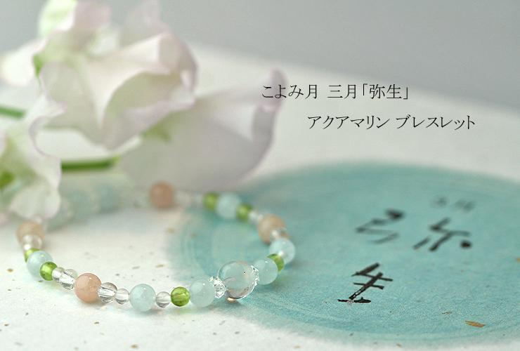 「弥生」3月の誕生石アクアマリンブレスレット(こよみ月~花かずら6ミリ~)のメインイメージ