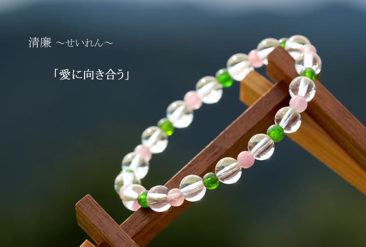 「愛に向き合う」最高品質水晶・ダイオプサイト・ピンクトルマリンシリカブレスレットのイメージ画像1