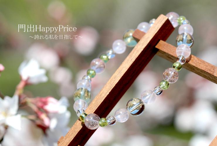 「門出HappyPrice~誇れる私を目指して~」ストロベリー・クォーツブレスレットのイメージ画像1