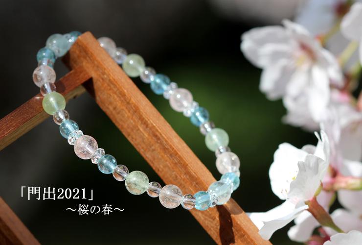 「門出2021」~桜の春~ミックスベリルブレスレットのイメージ画像1