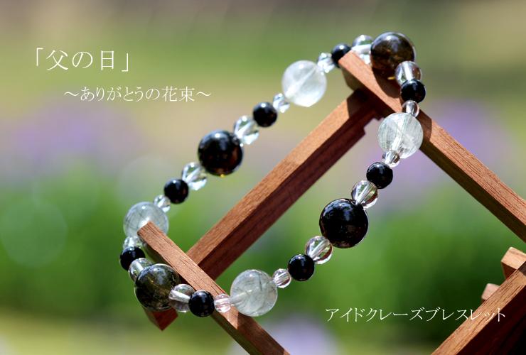 「父の日~ありがとうの花束~」アイドクレーズブレスレットのイメージ画像1