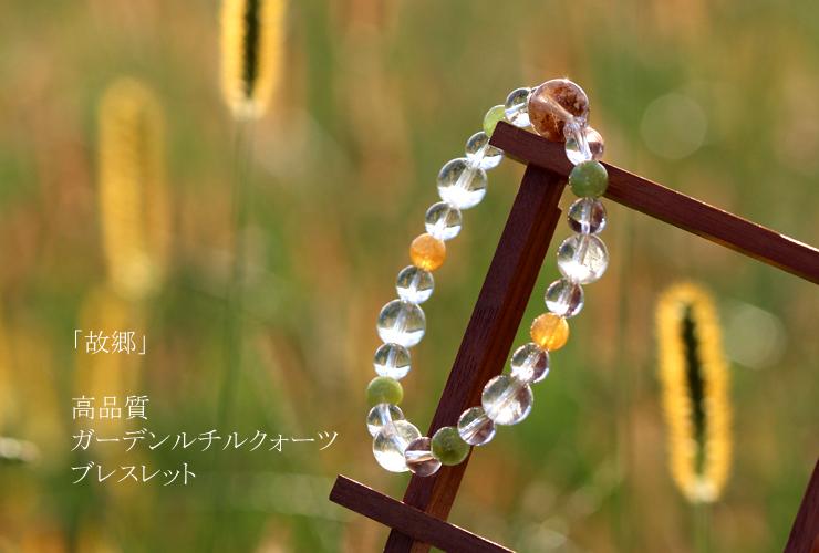 「故郷」高品質ガーデンルチルクォーツブレスレットのイメージ画像1