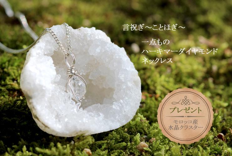 言祝ぎ~ことほぎ~一点もの高品質ハーキマーダイヤモンドネックレスのイメージ画像1