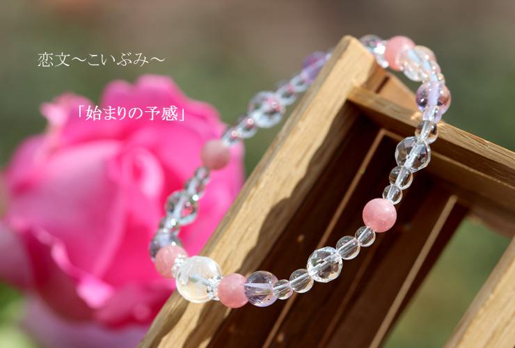 「始まりの予感」インカローズ・ピンクアメジスト・水晶(クォーツ)恋文(6mm)ブレスレットのイメージ画像1