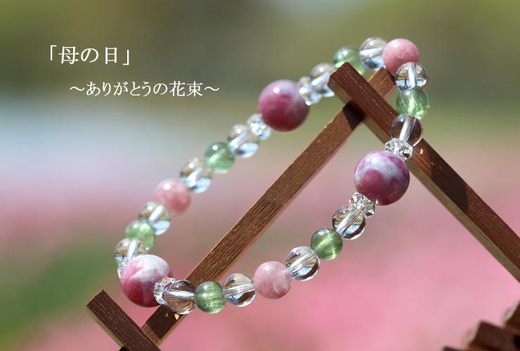 「母の日~ありがとうの花束~」マトリクス・ピンクトルマリンブレスレットのイメージ画像1